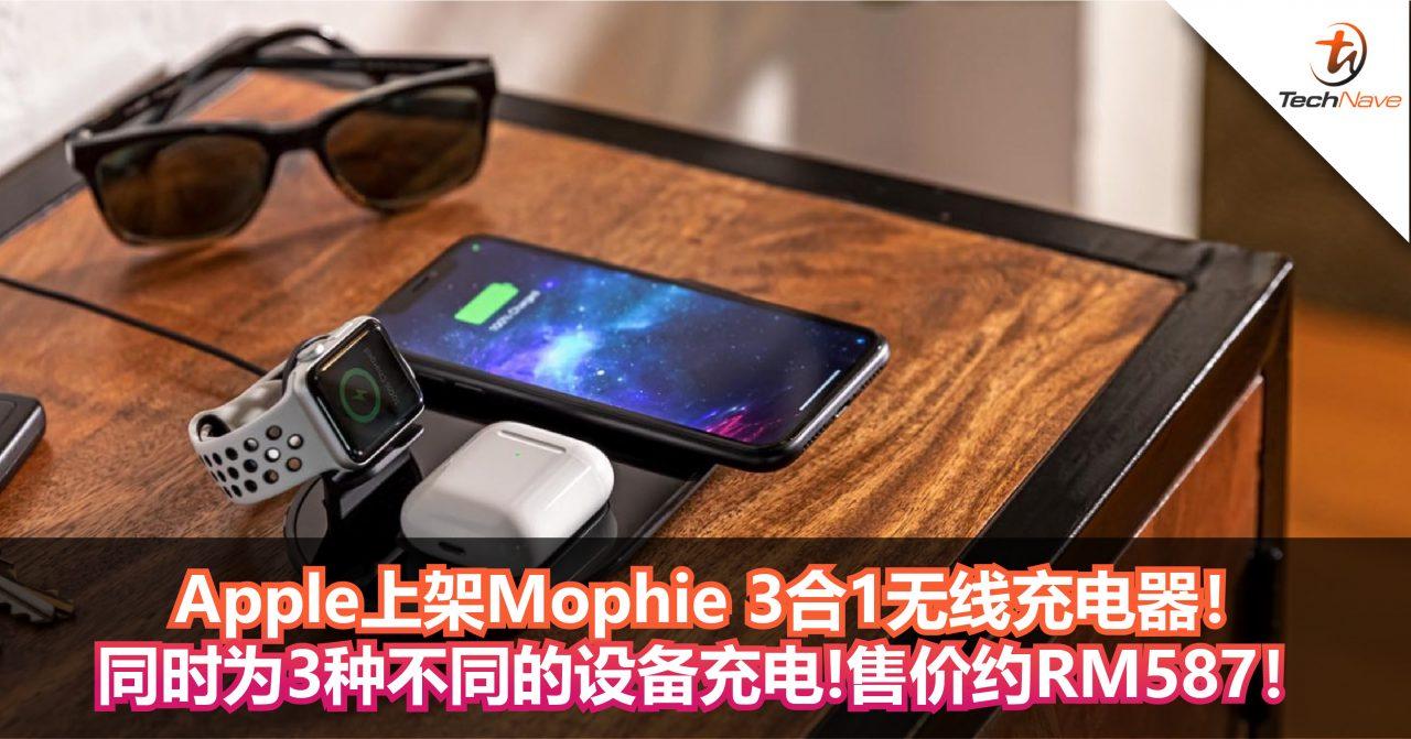 Apple上架Mophie 3 合 1无线充电器!同时为3种不同的设备充电!售价约RM587!