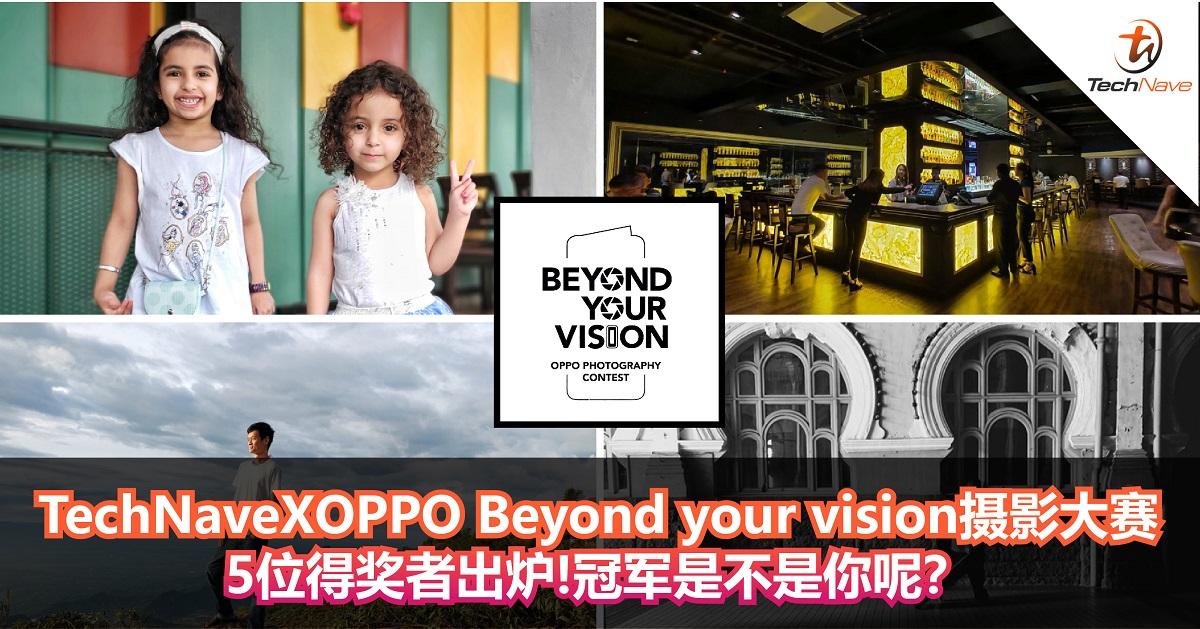 TechNaveXOPPO Beyond your vision摄影大赛5位得奖者出炉!冠军是不是你呢?