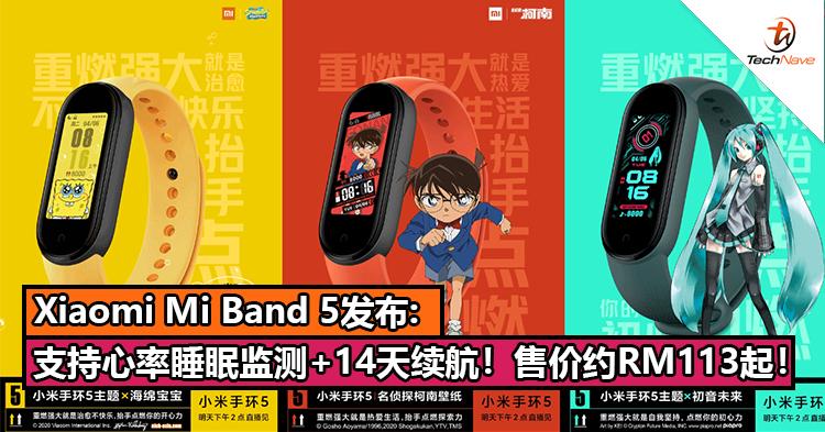 Xiaomi Mi Band 5发布:支持心率睡眠监测+14天的续航!售价约RM113起!