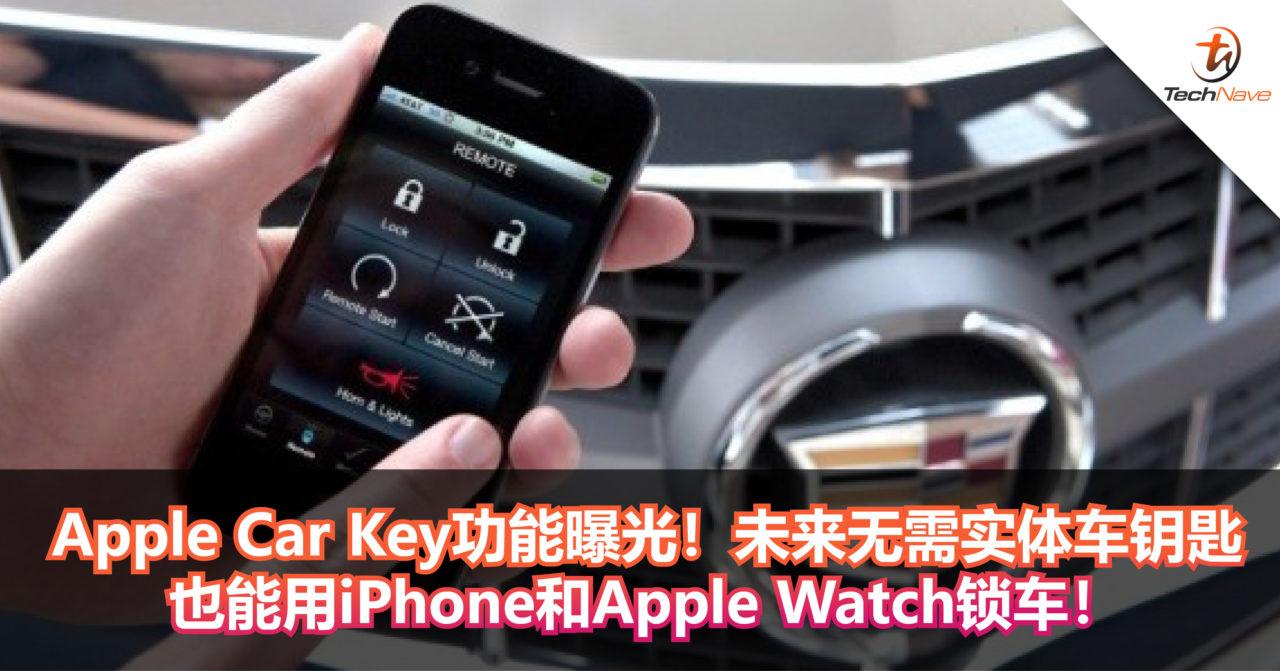 Apple Car Key功能曝光!未来无需实体车钥匙也能用iPhone和Apple Watch锁车!