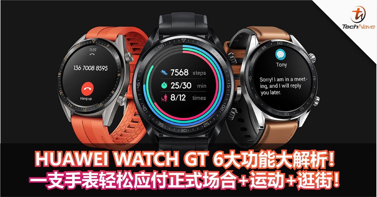 HUAWEI WATCH GT 6大功能大解析!一支手表轻松应付正式场合+运动+逛街!