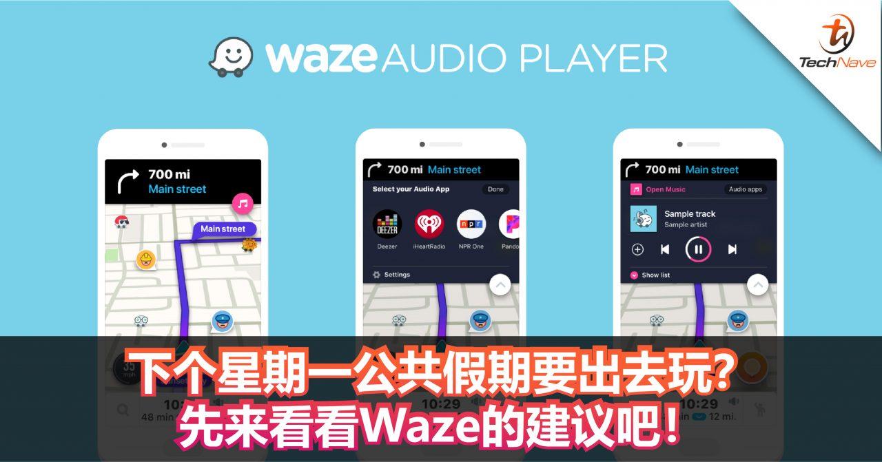 下个星期一公共假期要出去玩?先来看看Waze的建议吧!