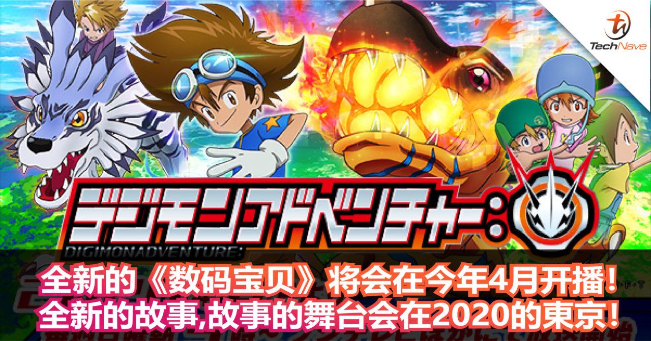 全新的《数码宝贝》将会在今年4月开播!全新的故事,故事的舞台将会在2020的東京!