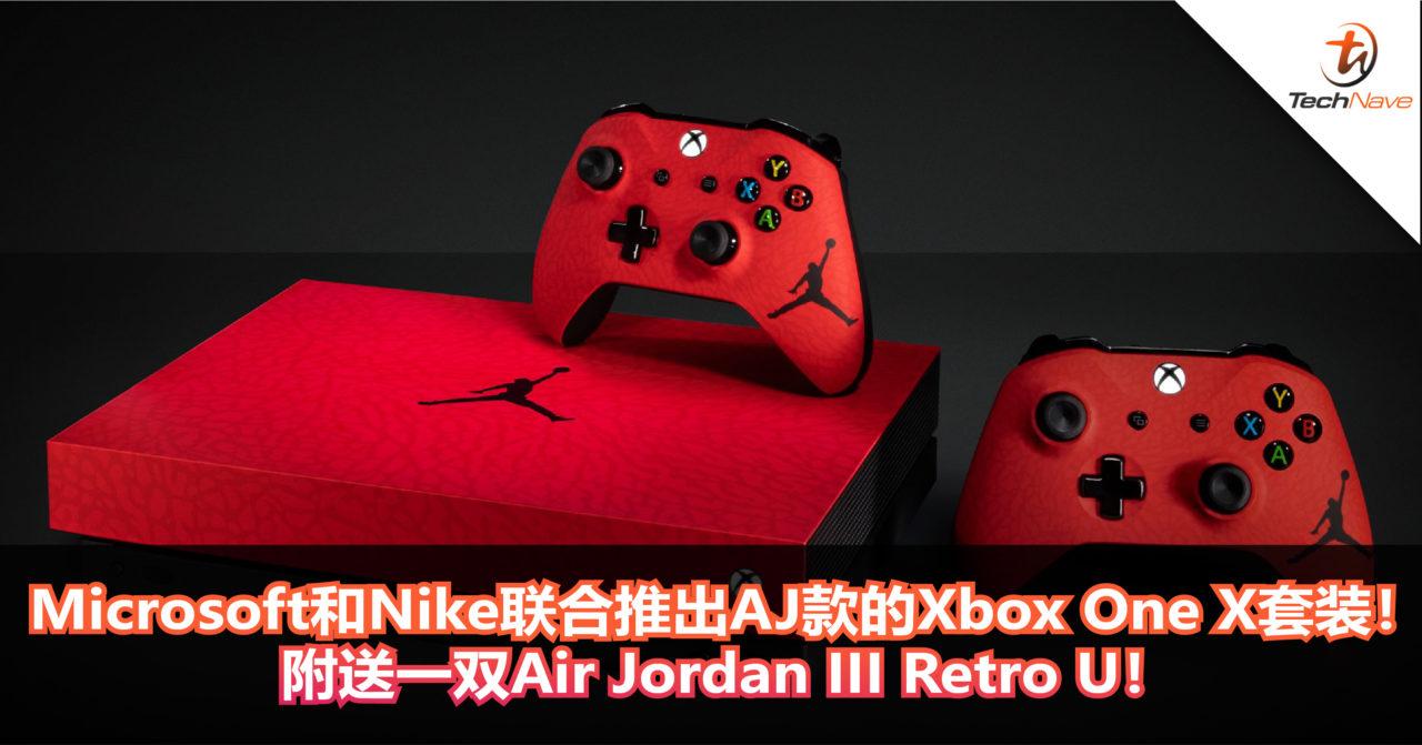 Microsoft和Nike联合推出AJ款的Xbox One X套装!附送一双Air Jordan III Retro U!