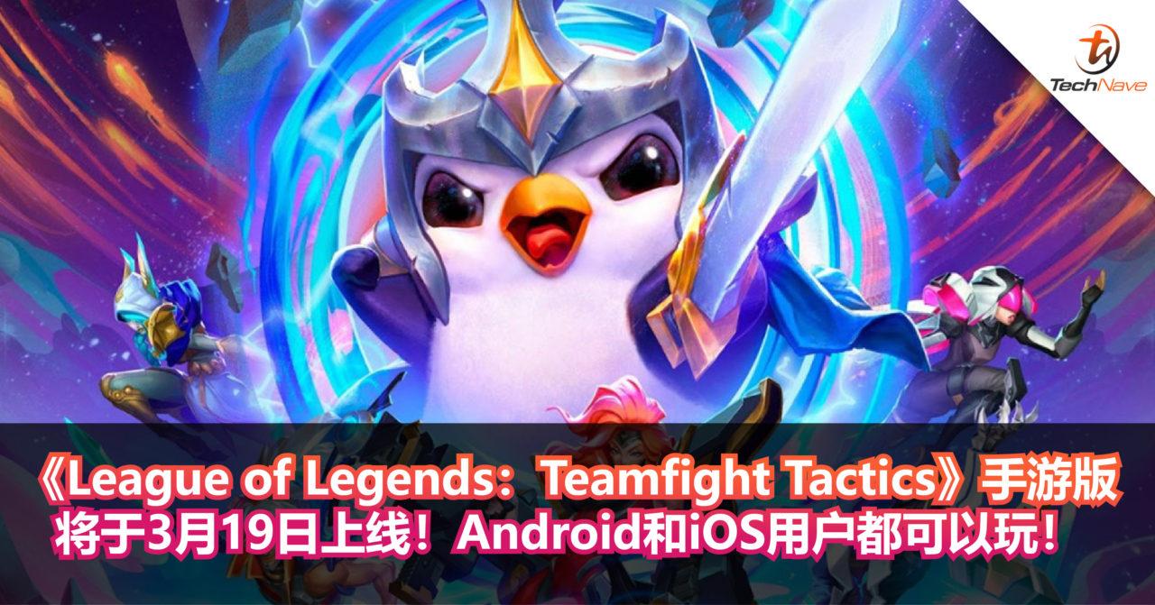 《League of Legends:Teamfight Tactics》手游版将于3月19日上线!无论是Android和iOS用户都可以玩!