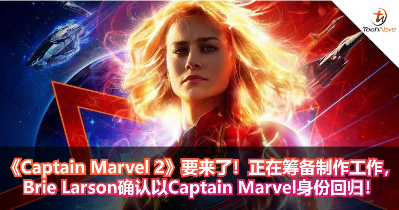 《Captain Marvel 2》要来了!正在筹备制作工作,Brie Larson确认以Captain Marvel身份回归!