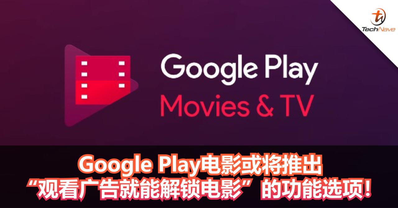 """Google Play电影或将推出""""观看广告就能解锁电影""""的功能选项!"""