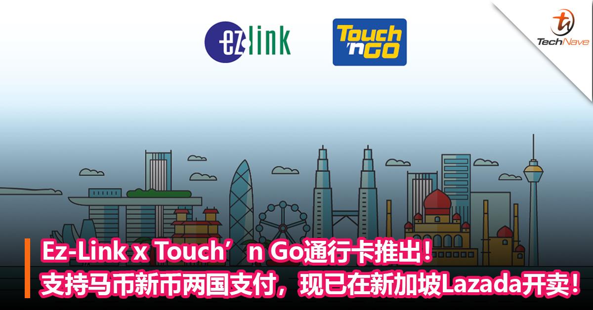 Ez-Link x Touch'n Go通行卡推出!支持马币新币两国支付,现已在新加坡Lazada开卖!