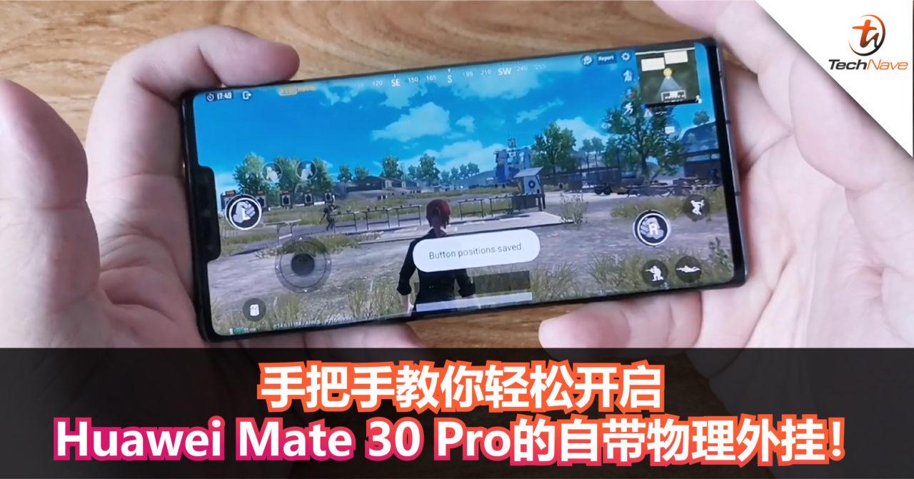 手把手教你轻松开启Huawei Mate 30 Pro的自带物理外挂!从此妈妈再也不用担心我吃不到鸡了!