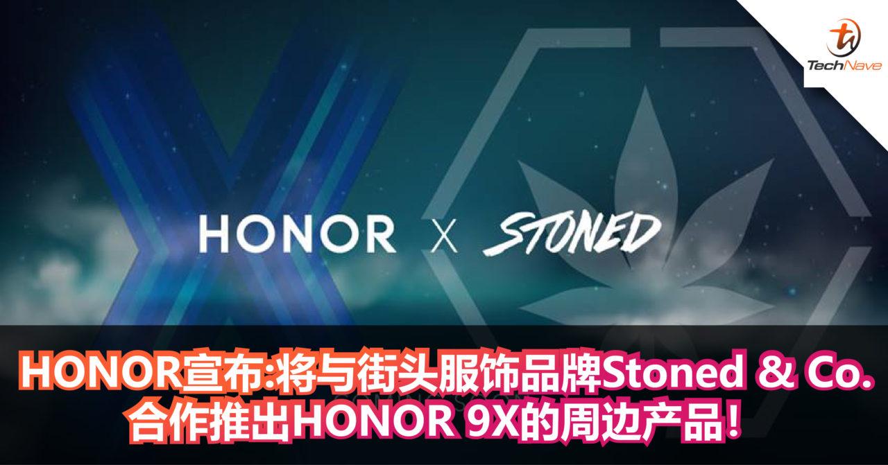 HONOR宣布:将与街头服饰品牌Stoned & Co.合作推出HONOR 9X的周边产品!