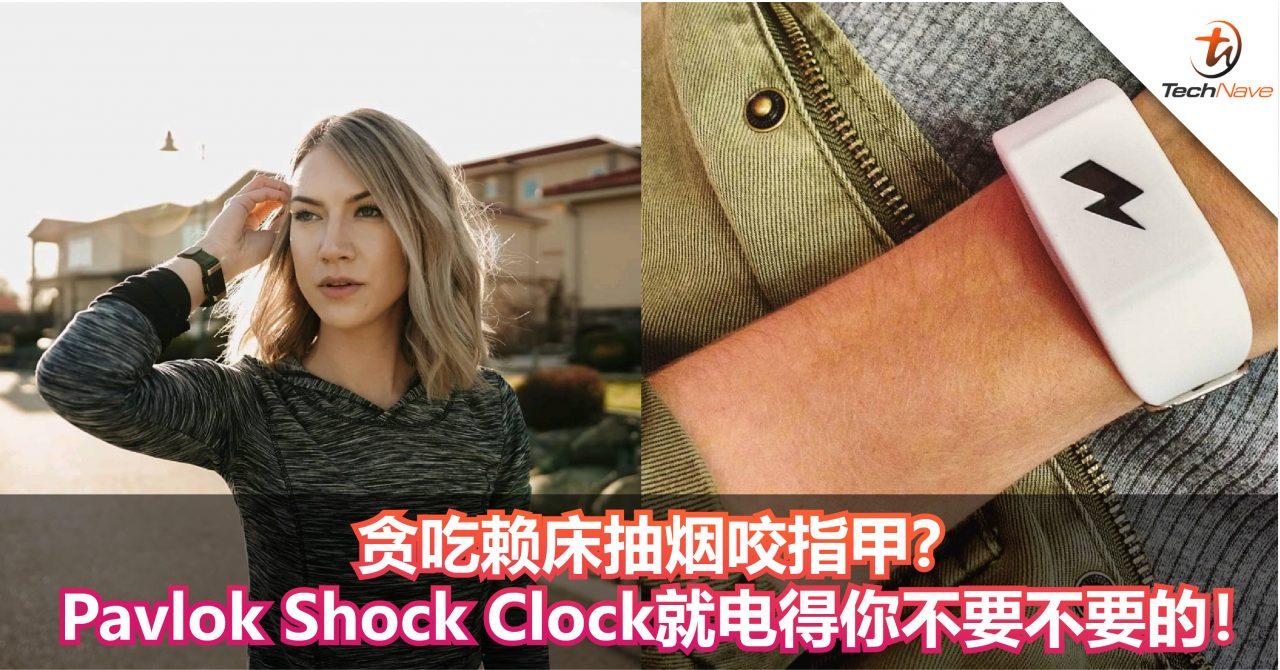 贪吃赖床抽烟咬指甲? Pavlok Shock Clock就电得你不要不要的!
