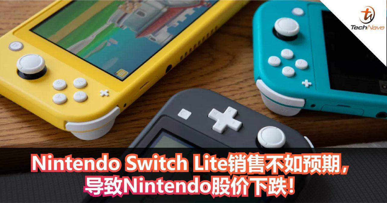 Nintendo Switch Lite销售不如预期,导致Nintendo股价下跌!