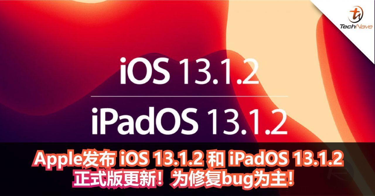 Apple发布 iOS 13.1.2和 iPadOS 13.1.2正式版更新!为修复bug为主!