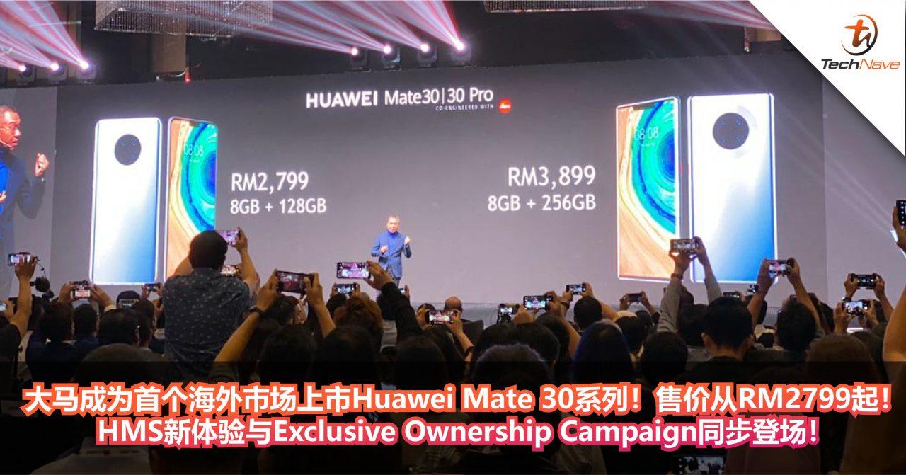 大马成为首个海外市场上市Huawei Mate 30系列! 售价从RM2799起!HMS新体验与Exclusive Ownership Campaign同步登场!