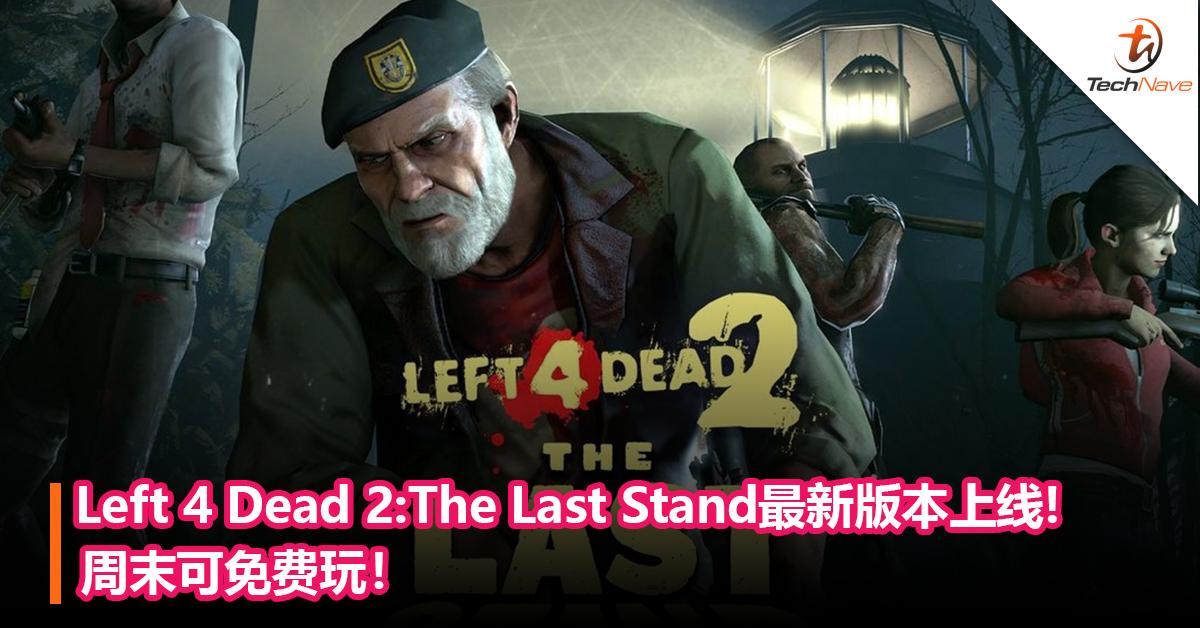 《Left 4 Dead 2》最新版本《The Last Stand》上线!周末可免费玩!