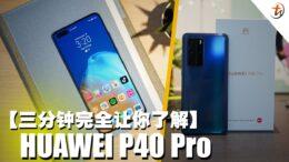 【3分钟完全让你了解Huawei P40 Pro】