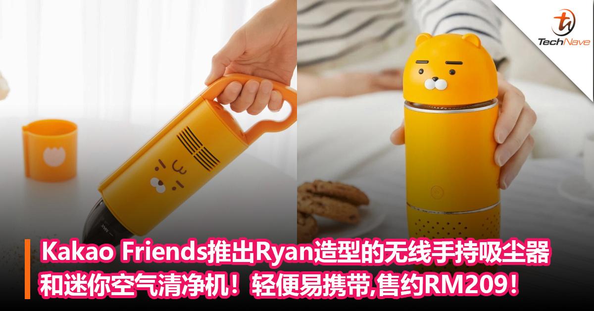 Kakao Friends推出Ryan造型的无线手持吸尘器和迷你空气清净机!轻便易携带,售约RM209!