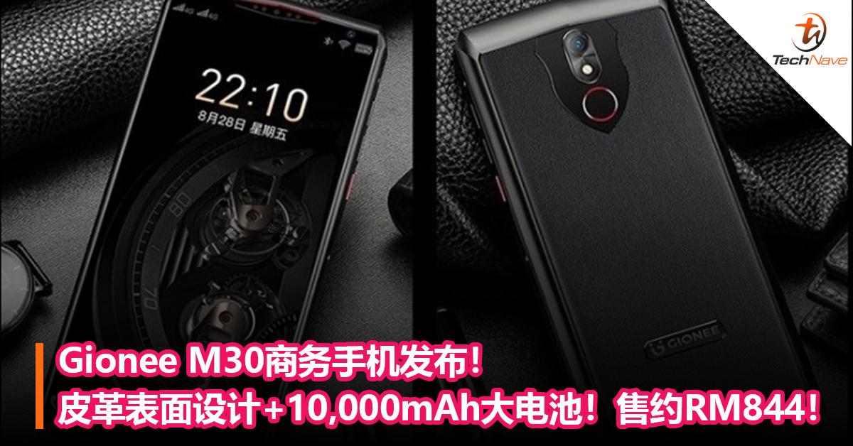 Gionee M30商务手机发布!皮革表面设计+10,000mAh大电池!售约RM844!