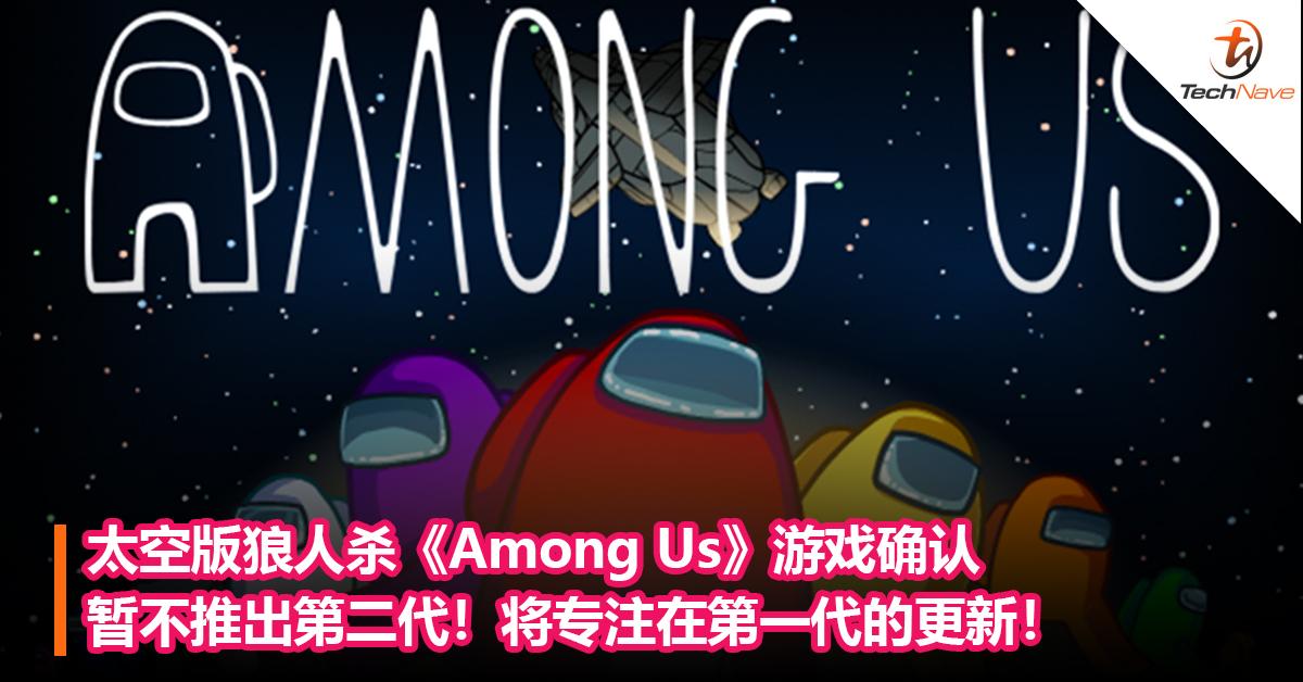 太空版狼人杀《Among Us》游戏确认暂不推出第二代!将专注在第一代的更新!