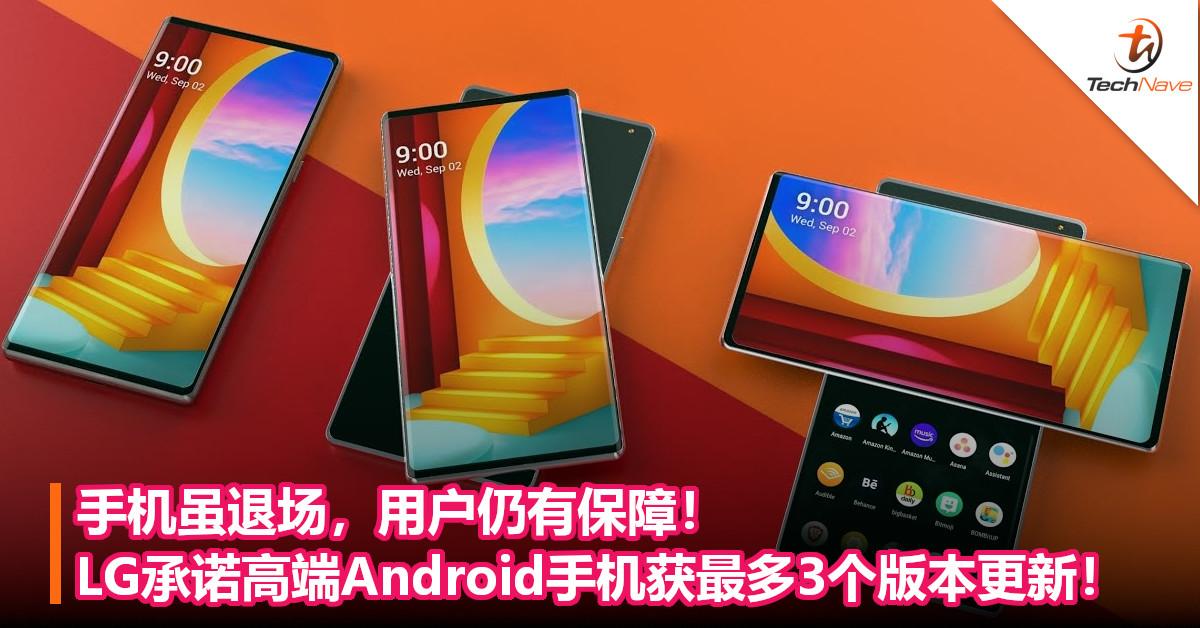 手机虽退场,用户仍有保障!LG承诺高端Android手机获最多3个版本更新!