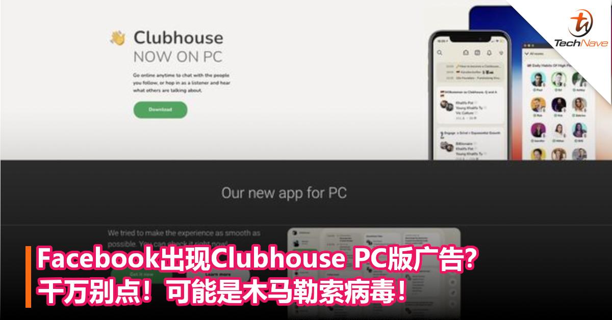 Facebook出现Clubhouse PC版广告?千万别点!可能是木马勒索病毒!