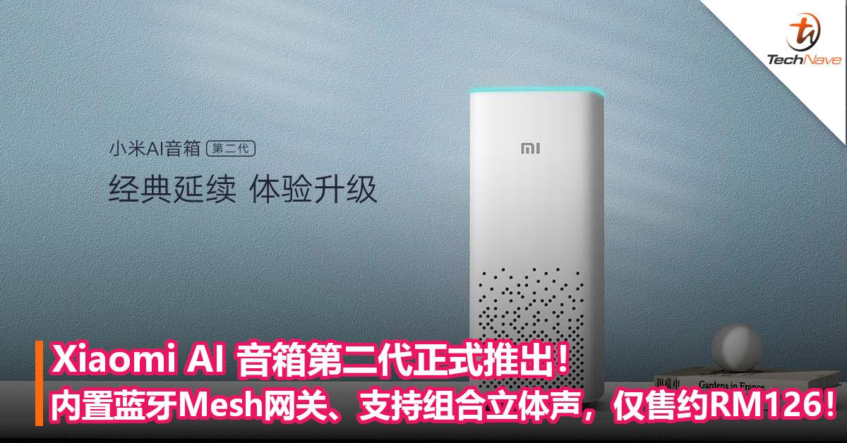 Xiaomi AI 音箱第二代正式推出!内置蓝牙 Mesh 网关、支持组合立体声,仅售约RM126!