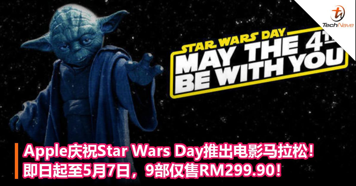 Apple庆祝Star Wars Day推出电影马拉松!即日起至5月7日,9部仅售RM299.90!