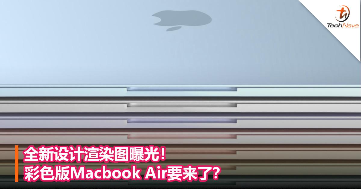 全新设计渲染图曝光!彩色版Macbook Air要来了?
