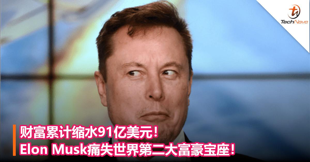 财富累计缩水91亿美元!Elon Musk痛失世界第二大富豪宝座!