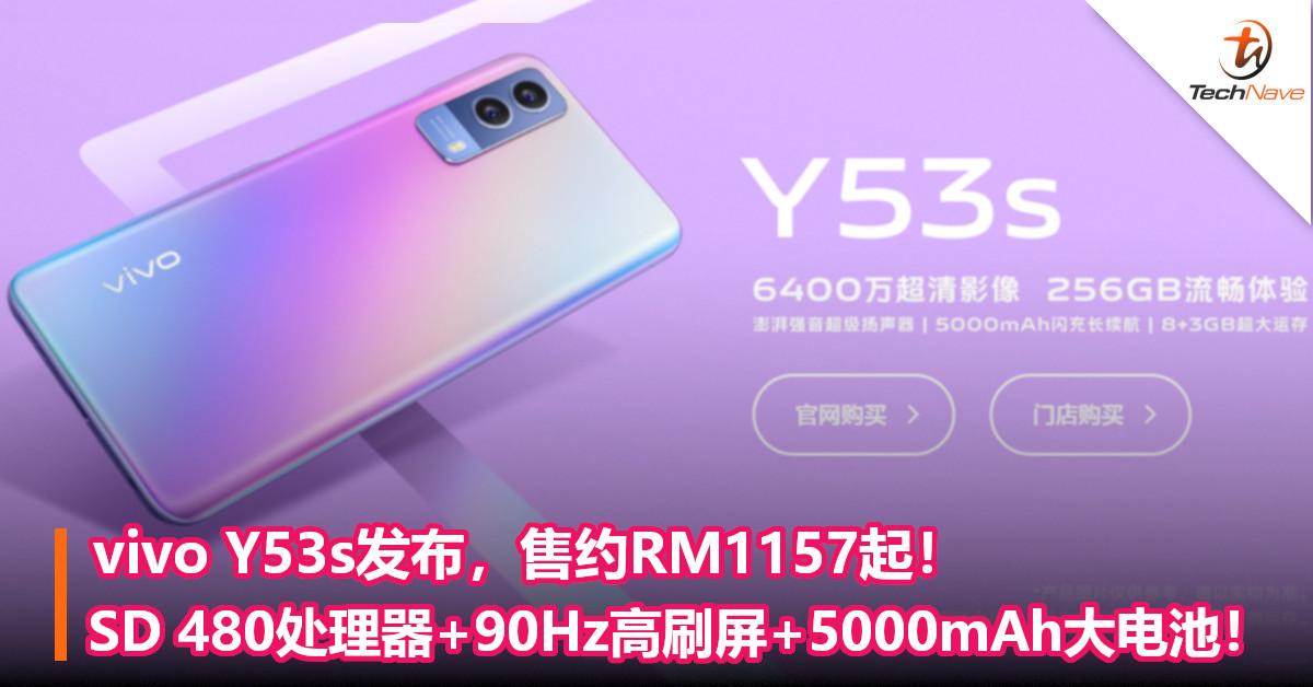vivo Y53s发布,售约RM1157起!SD 480处理器+90Hz高刷屏+5000mAh大电池!