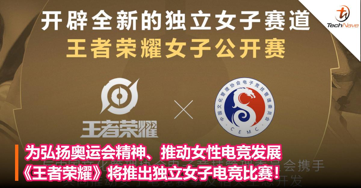 为弘扬奥运会精神、推动女性电竞发展,《王者荣耀》将推出独立女子电竞比赛!