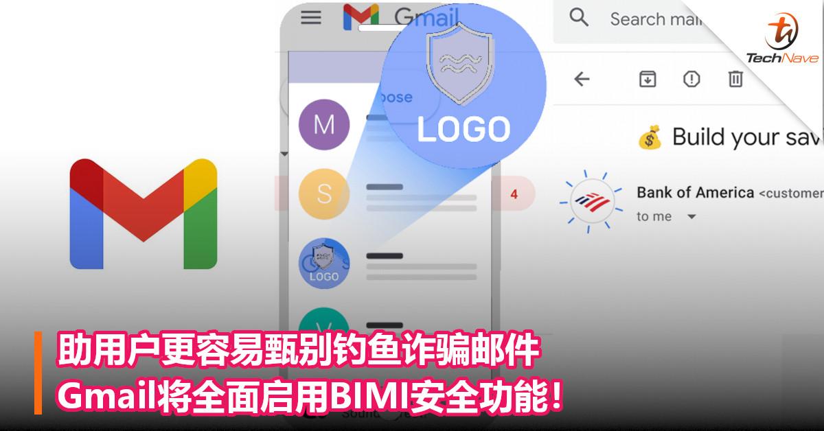 助用户更容易甄别钓鱼诈骗邮件,Gmail将全面启用BIMI安全功能!
