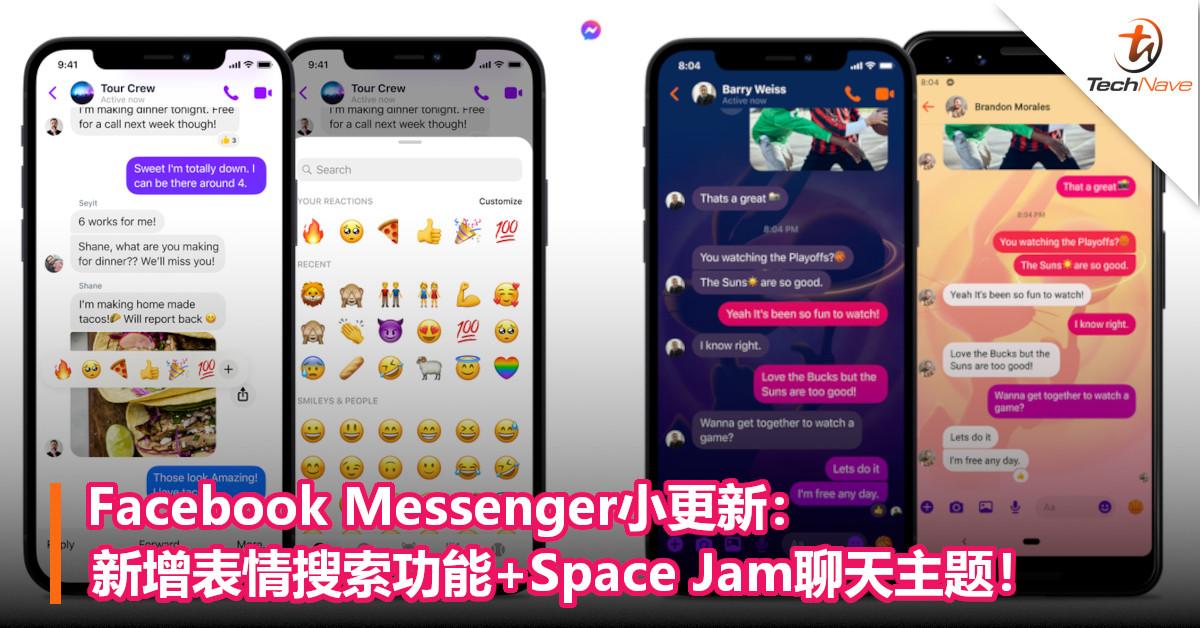 Facebook Messenger小更新:新增表情搜索功能+Space Jam聊天主题!