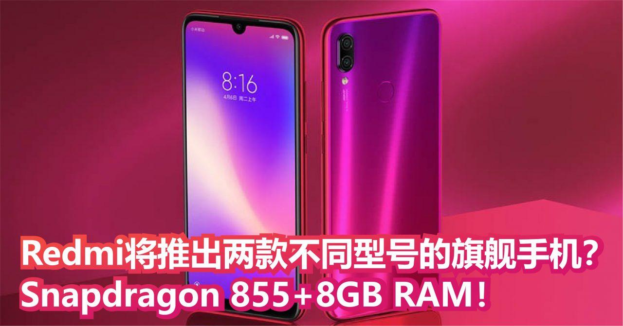 Redmi将会推出两款不同型号的Redmi旗舰手机?8GB RAM+Snapdragon 855!