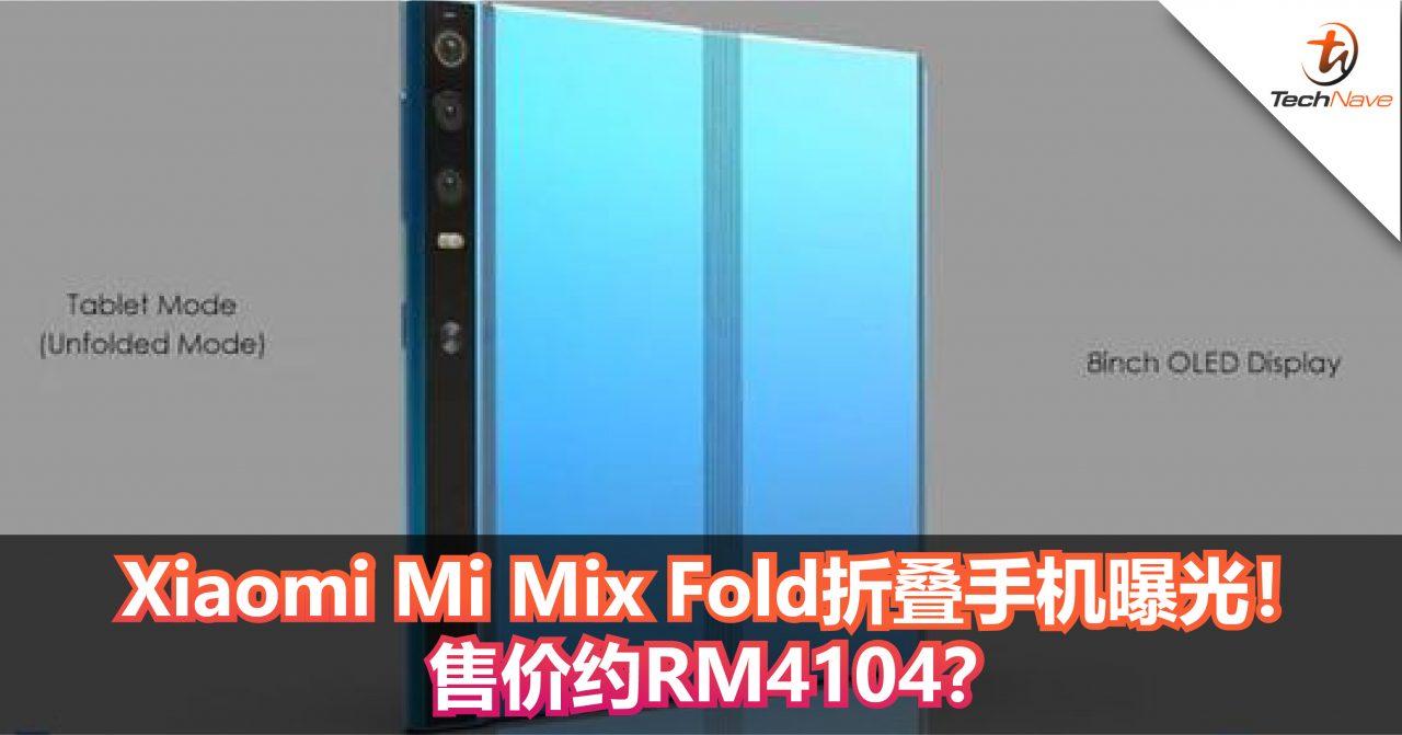 Xiaomi Mi Mix Fold折叠手机渲染图曝光!Snapdragon 865+6000mAh!售价约RM4104?