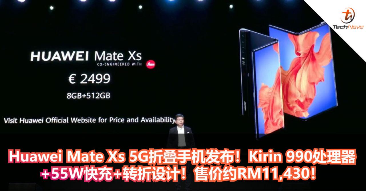 Huawei Mate Xs 5G折叠手机发布!Kirin 990处理器+55W快充+转折设计!售价约RM11,430!