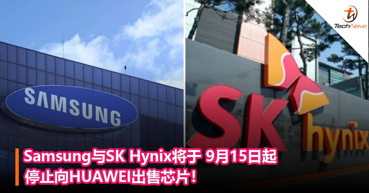 Samsung与SK Hynix将于 9月15日起停止向HUAWEI出售芯片!