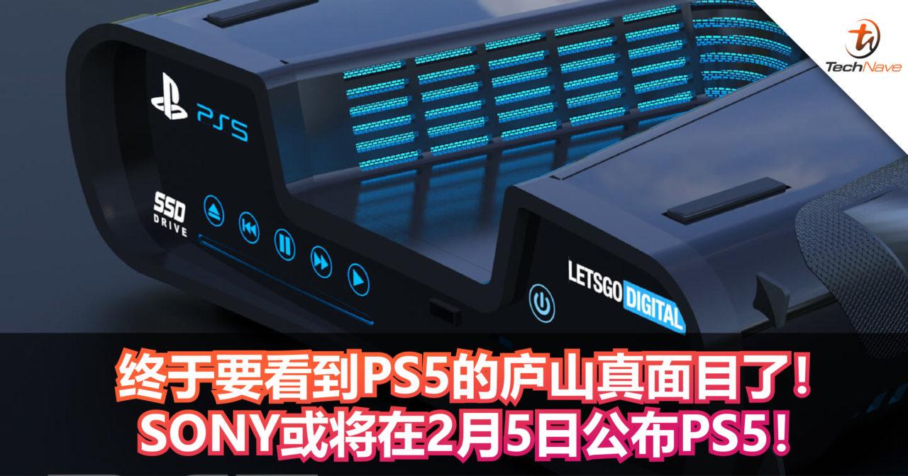终于要看到PS5的庐山真面目了!SONY或将在2月5日公布PS5!