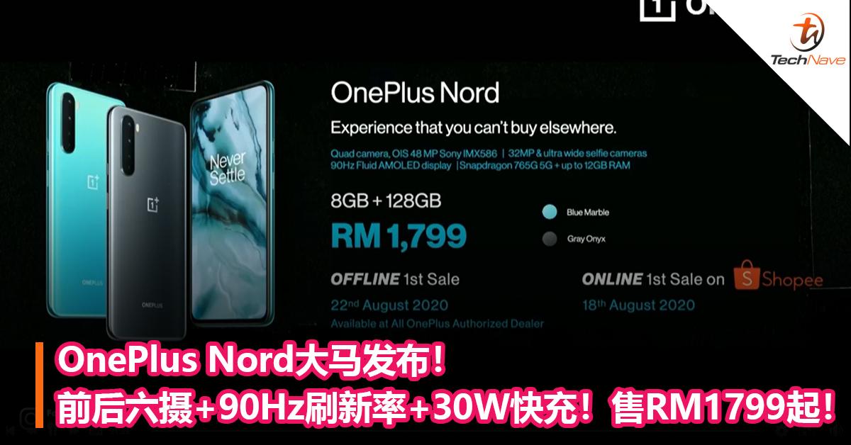OnePlus Nord大马发布!前后六摄+90Hz刷新率+30W快充!售价RM1799起!