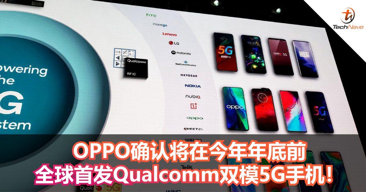 OPPO确认将在今年年底前全球首发Qualcomm双模5G手机!