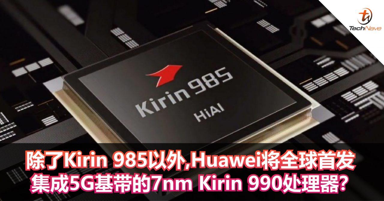 不止Kirin 985,Huawei将全球首发集成5G基带的7nm Kirin 990处理器?