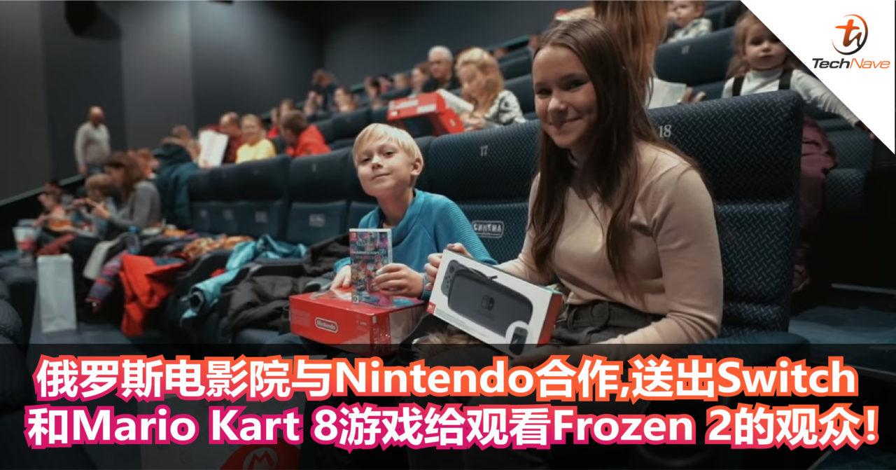 佛心电影院!俄罗斯电影院与Nintendo合作,送出Nintendo Switch和Mario Kart 8游戏给观看Frozen 2的观众!