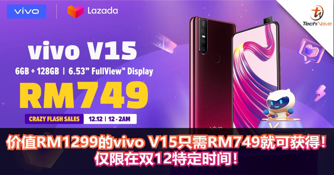 价值RM1299的vivo V15只需RM749就可获得!仅限在双12特定时间!