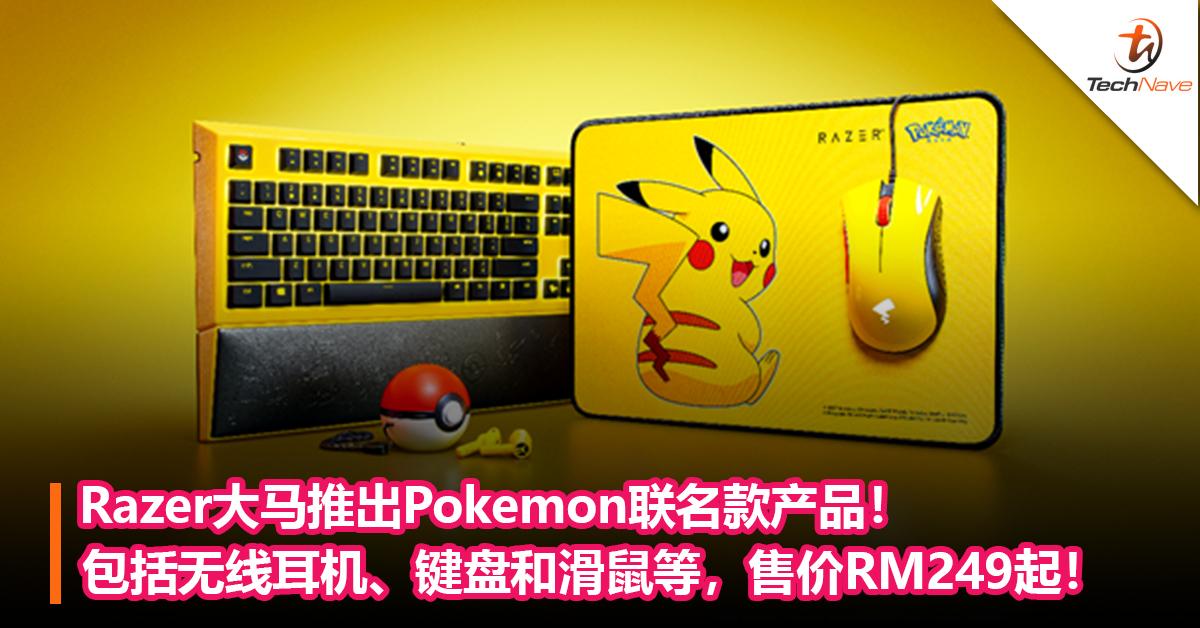 Razer大马推出Pokemon联名款产品!包括无线耳机、键盘和滑鼠等,售价RM249起!