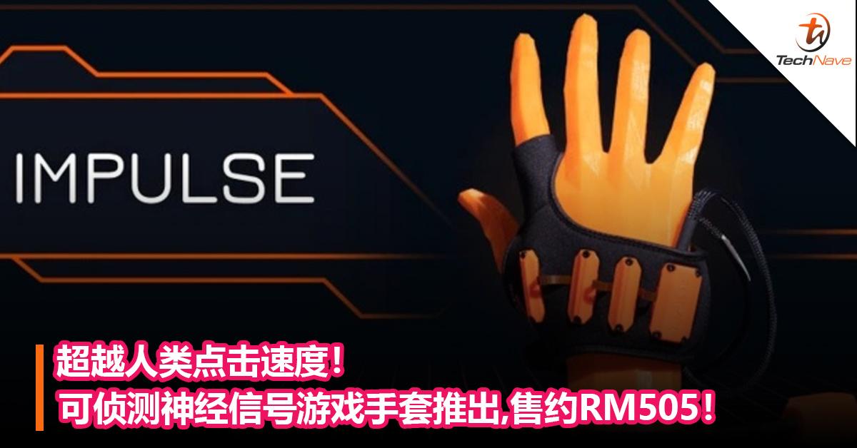 超越人类点击速度!可侦测神经信号游戏手套推出!售约RM505!