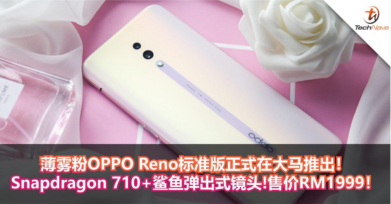 薄雾粉OPPO Reno标准版正式在大马推出! Snapdragon 710+鲨鱼弹出式镜头!售价RM1999!