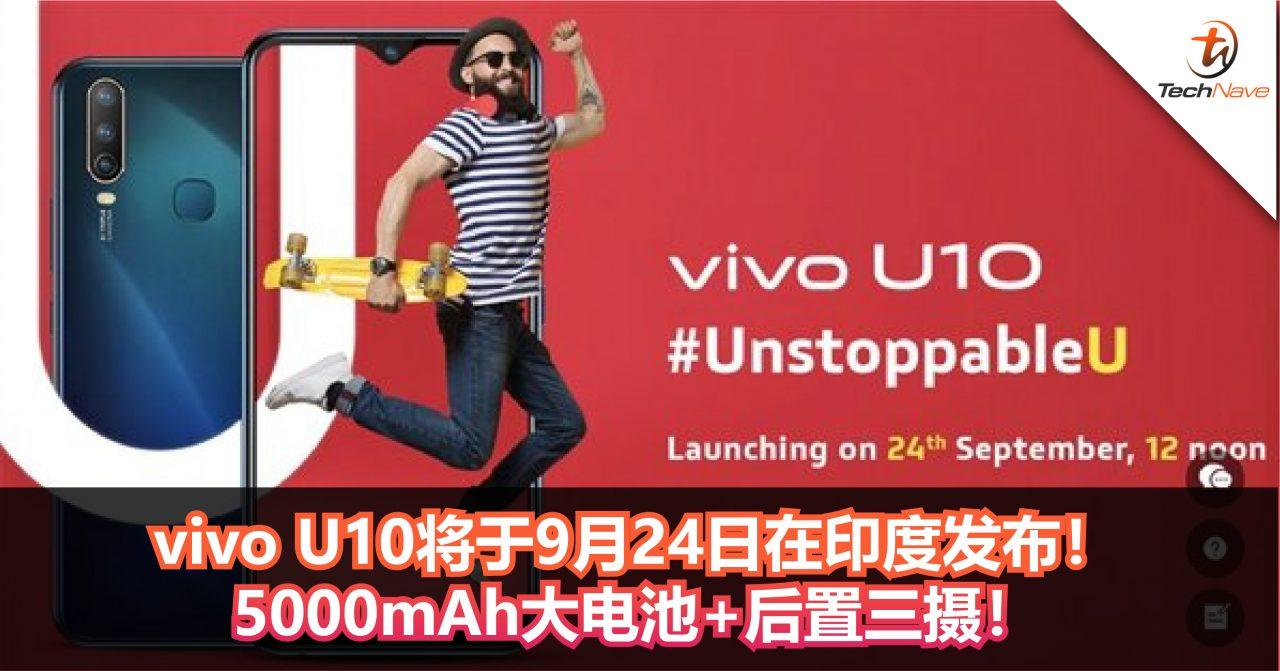 vivo U10将于9月24日在印度发布!5000mAh大电池+后置三摄!