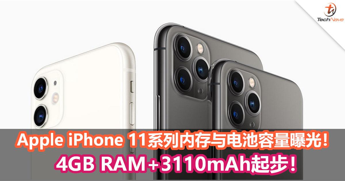 外国电讯公司曝光Apple iPhone 11系列的内存与电池容量!4GB RAM+3110mAh起步!