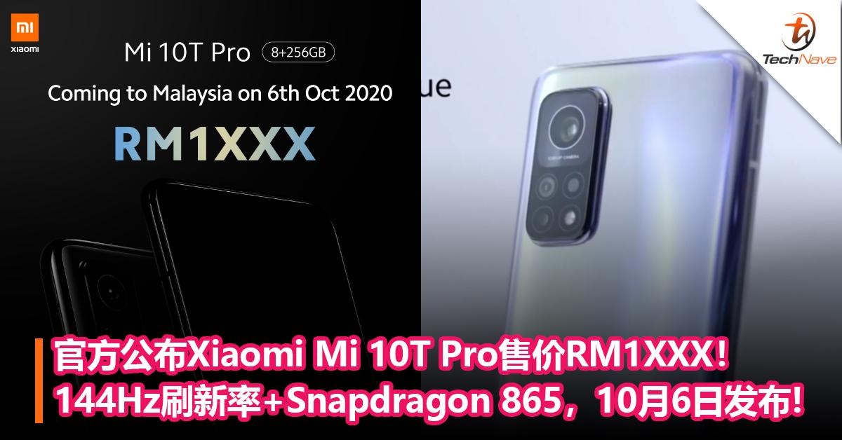 Xiaomi Mi 10T系列将于10月6日发布!144Hz刷新率+Snapdragon 865,售价不到RM2000!