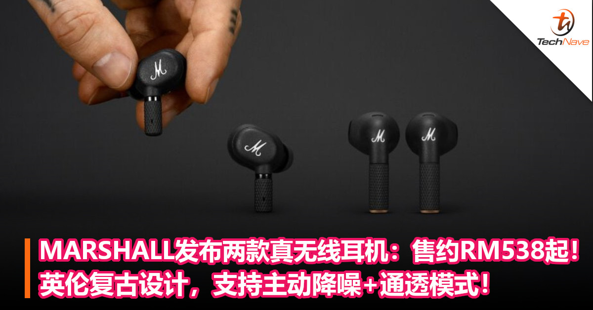 MARSHALL发布两款真无线耳机:售约RM538起!英伦复古设计,支持主动降噪+通透模式!